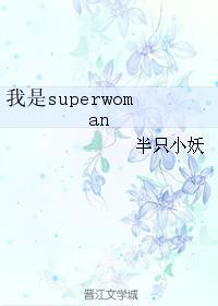 我是superwoman最新章节