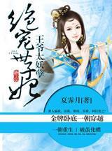 王爷太妖孽:腹黑世子妃最新章节