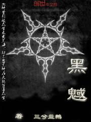 黑魊最新章节
