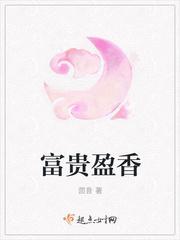 富贵盈香最新章节