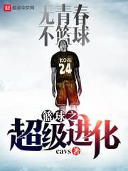 篮球之超级进化最新章节