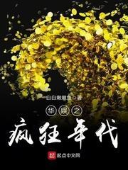 华娱之疯狂年代最新章节