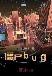 僵尸bug最新章节