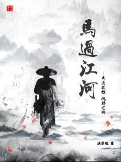 马过江河最新章节