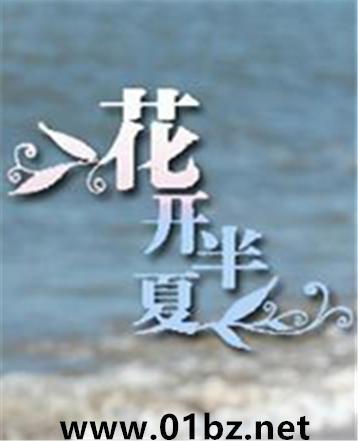 花开半夏最新章节