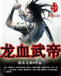 龙血武帝最新章节