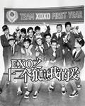EXO之十二只狼崽我的爱最新章节