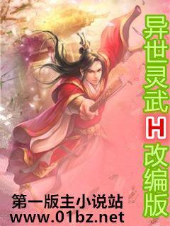 异世灵武-改编版最新章节