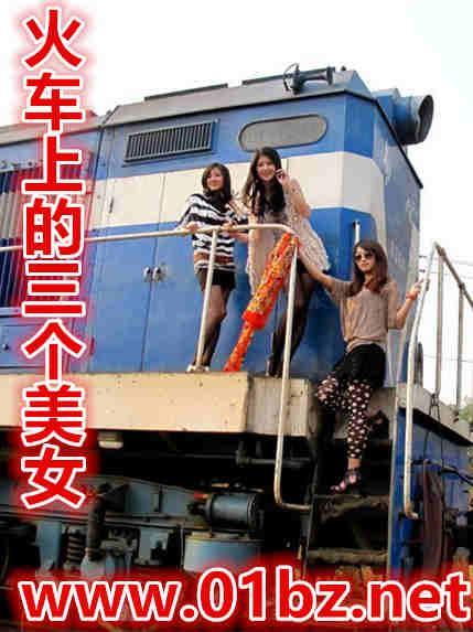 火车上的三个美女最新章节