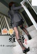 痴母雅诗系列最新章节