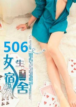 [校园成人小说]女生宿舍506