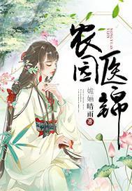 农园医锦最新章节