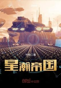 星瀚帝国最新章节