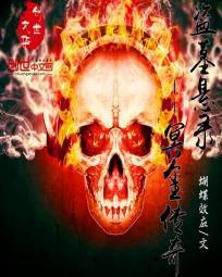 盗墓玄录——冥玺传奇