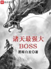 《诸天最强大BOSS》最新入库