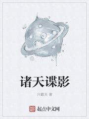 诸天谍影最新章节