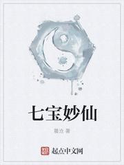 七宝妙仙最新章节