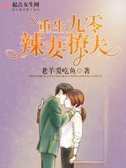 重生九零辣妻追夫最新章节