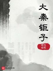 大秦钜子最新章节