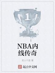 NBA内线传奇