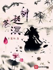 剑起苍溟最新章节