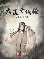 《大虞奇侠传》最新章节