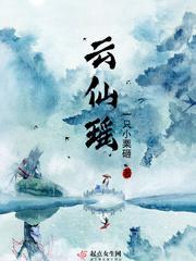 云仙瑶最新章节