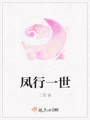 凤行一世最新章节