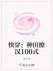 快穿:种田撩汉100式最新章节