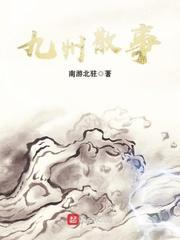 九州散事最新章节