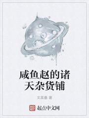 咸鱼赵的诸天杂货铺最新章节