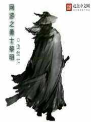 网游之勇士黎明最新章节