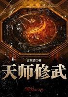 天师修武最新章节