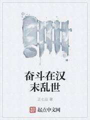 奋斗在汉末乱世最新章节