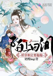 陌上田间:妖孽相公要抱抱最新章节