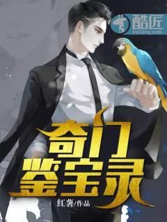 奇门鉴宝录最新章节