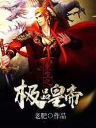 重生之极品皇帝最新章节