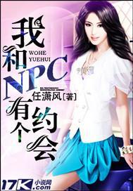 我和NPC有个约会