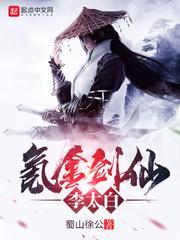 氪金剑仙李太白最新章节