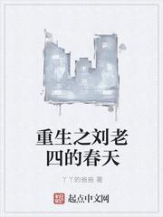 重生之刘老四的春天最新章节