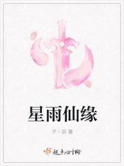 星雨仙缘最新章节