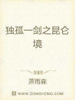昆仑剑歌最新章节