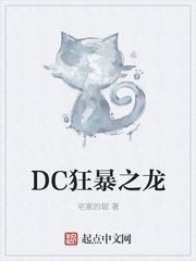 DC狂暴之龙最新章节