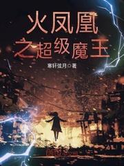 火凤凰之超级魔王最新章节