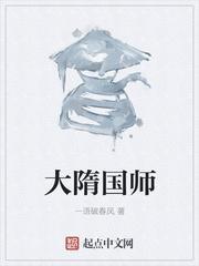 大隋国师最新章节