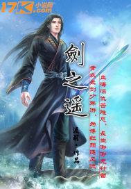 剑之遥最新章节