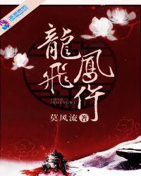 龙飞凤仵最新章节