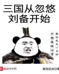 三国从忽悠刘备开始最新章节