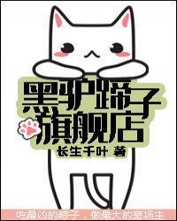 黑驴蹄子旗舰店最新章节