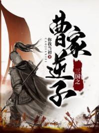 三国之曹家逆子最新章节